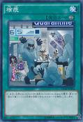 Quarantine-INOV-JP-NR