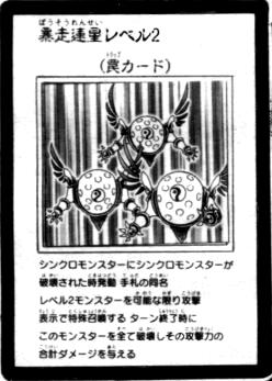 File:RampagingBinaryStarsLevel2-JP-Manga-5D.png