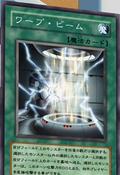 WarpBeam-JP-Anime-GX