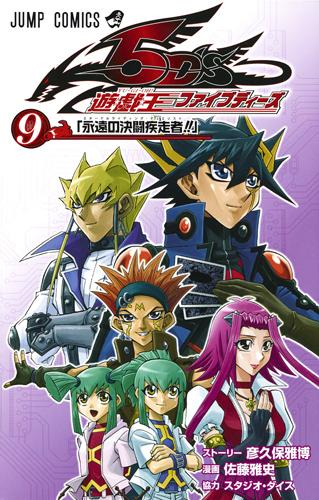 <i>Yu-Gi-Oh! 5D's</i> Volume 9