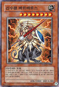 BeastKingBarbaros-GS02-KR-NR-UE