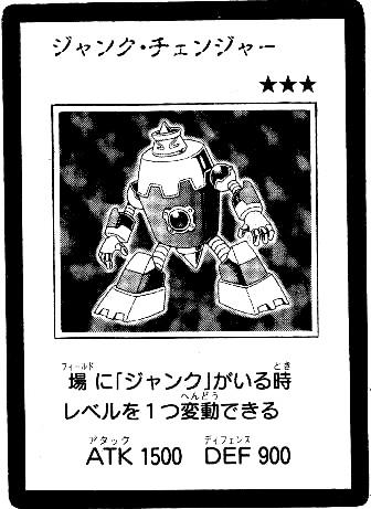 File:JunkChanger-JP-Manga-5D.jpg