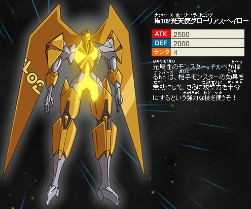 File:Number102StarSeraphSentry-JP-ZX-NC.png