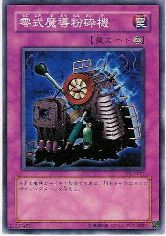 File:TypeZeroMagicCrusher-DL3-JP-C.jpg