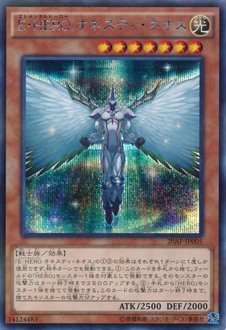 File:ElementalHEROHonestNeos-20AP-JP-ScPR.png