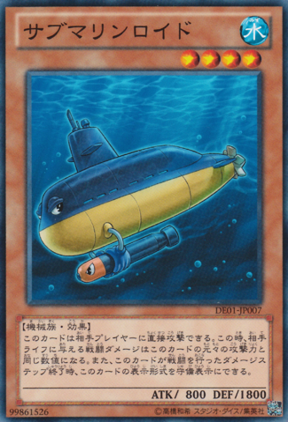File:Submarineroid-DE01-JP-C.png