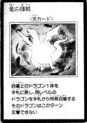 DragonsShiningScales-JP-Manga-GX