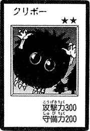 File:Kuriboh-JP-Manga-DM.png