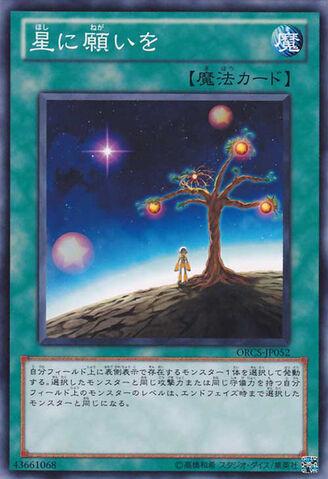 File:StarLightStarBright-ORCS-JP-C.jpg