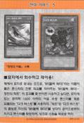 StrategyCard5-DP11-KR