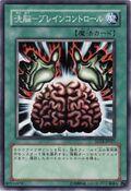 BrainControl-SD14-JP-C