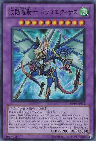 File:DragonKnightDracoEquiste-DP10-JP-SR.jpg