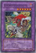 ElementalHERONecroidShaman-EOJ-JP-C
