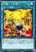 FireFormationTenki-20AP-JP-NPR