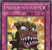 MonsterRegister-JP-Anime-GX