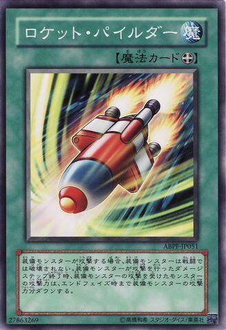 File:RocketPilder-ABPF-JP-C.jpg