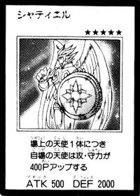 Shatiel-JP-Manga-GX