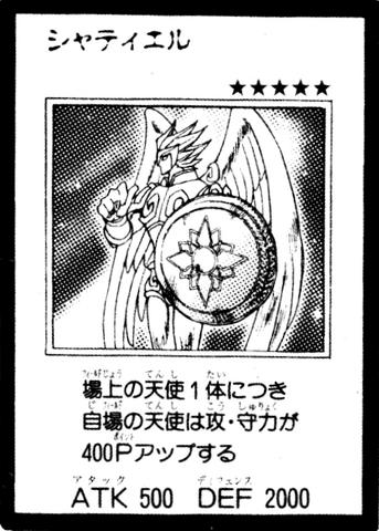 File:Shatiel-JP-Manga-GX.png