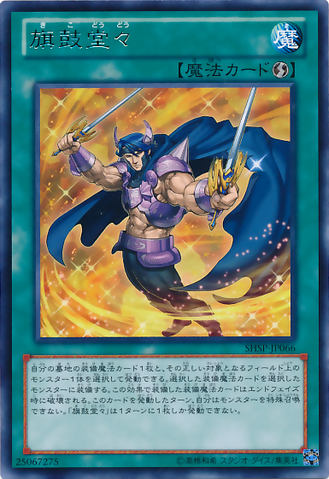 File:SwordsatDawn-SHSP-JP-R.png