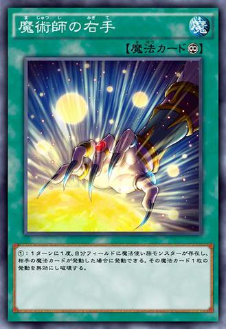 File:MagiciansRightHand-JP-Anime-AV.png