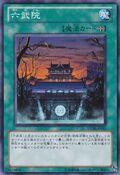 TempleoftheSix-STOR-JP-C