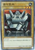 GiantSoldierofStone-ST14-TC-C