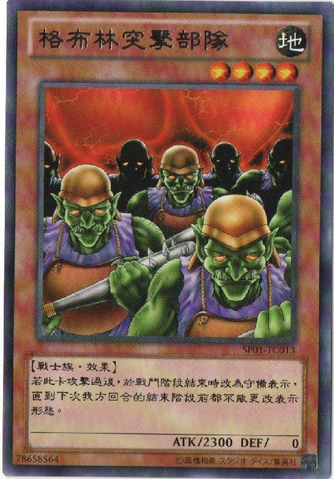 File:GoblinAttackForce-SP01-TC-R.png