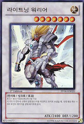 File:LightningWarrior-PP06-KR-UR-1E.png