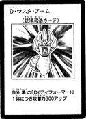 MorphtronicMasterArm-JP-Manga-5D