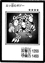 ThreeHeadedGeedo-JP-Manga-DM