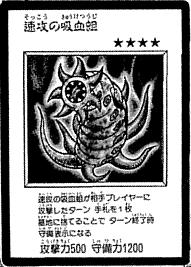 File:VampiricLeech-JP-Manga-DM.png
