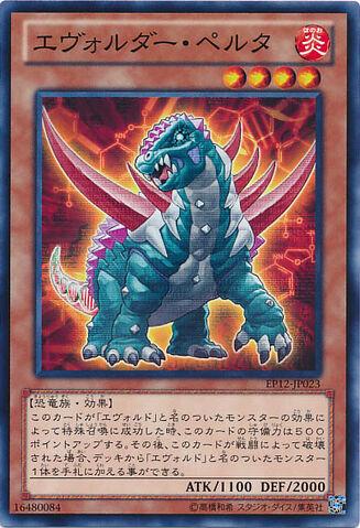 File:EvolsaurPelta-EP12-JP-C.jpg