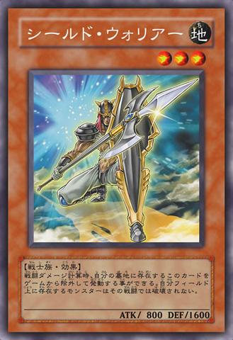 File:ShieldWarrior-JP-Anime-5D.png