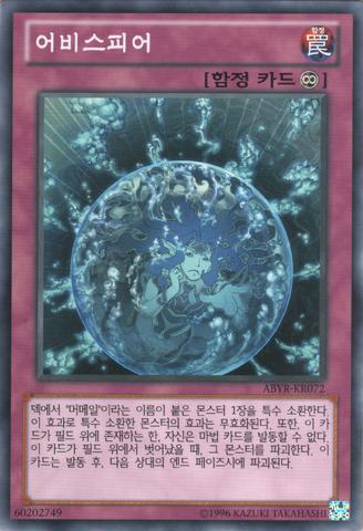 File:Abysssphere-ABYR-KR-C-UE.png