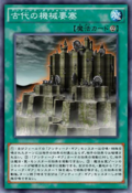 AncientGearFortress-JP-Anime-AV