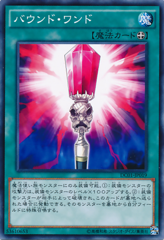 File:BoundWand-DC01-JP-C.png