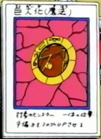 File:Megamorph-JP-Anime-Toei.png