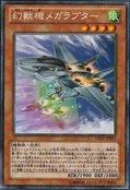 MechaPhantomBeastMegaraptor-LTGY-JP-OP
