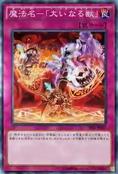 OmegaSummon-SPFE-JP-OP