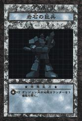File:GiantSoldierofStoneB2-DDM-JP.jpg