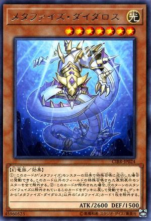 MetaphysDaedalus-CIBR-JP-R