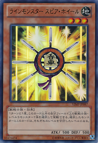 File:ShogiLance-VJMP-JP-UR.png
