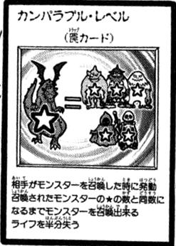 File:ComparableLevel-JP-Manga-R.png