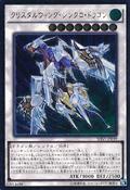 CrystalWingSynchroDragon-SHVI-JP-UtR