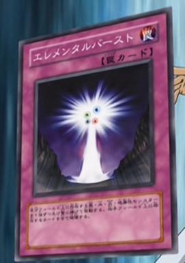 File:ElementalBurst-JP-Anime-GX.png