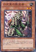 KagemushaoftheSixSamurai-STOR-JP-C