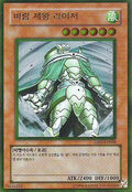 RaizatheStormMonarch-GS01-KR-GUR-UE