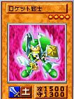 RocketWarriorVG-DM7-JP