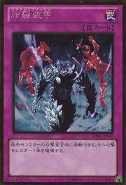SakuretsuArmor-GDB1-JP-GUR