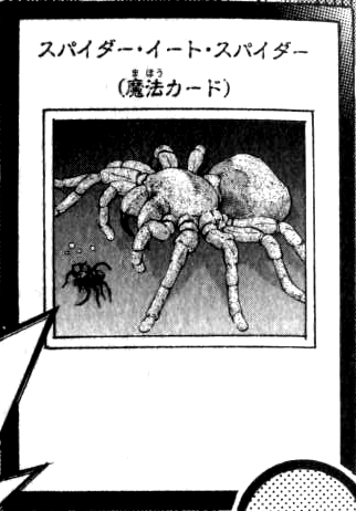 File:ArachnoCannibalism-JP-Manga-ZX.png